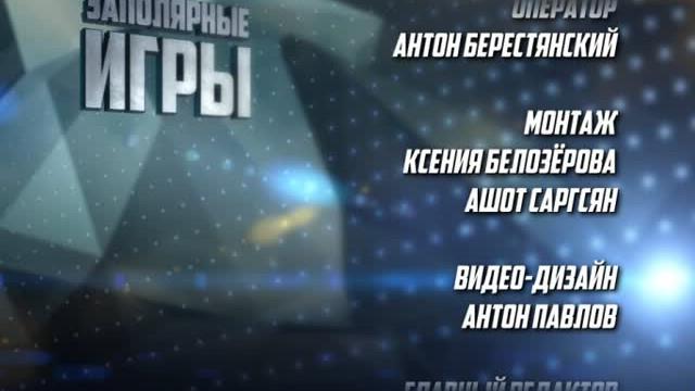 Заполярные игры 2012