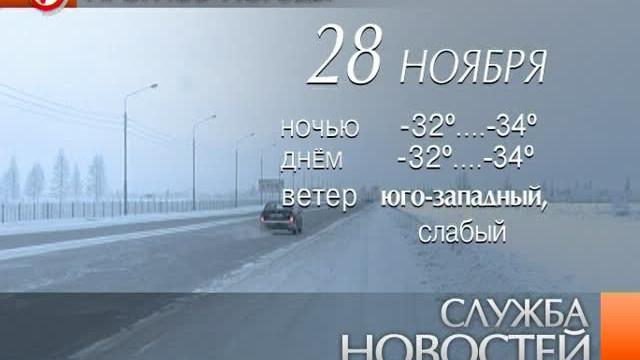 Служба новостей. Выпуск от27ноября 2012г.
