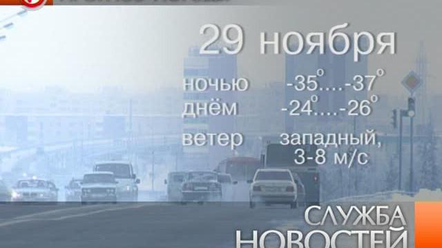 Служба новостей. Выпуск от28ноября 2012г.