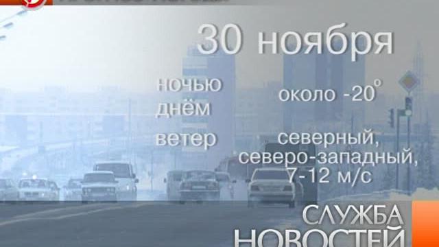 Служба новостей. Выпуск от29ноября 2012г.