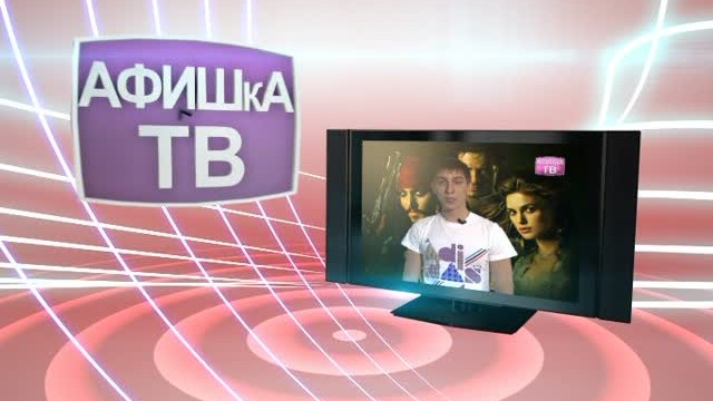 Телевизор. Выпуск31.