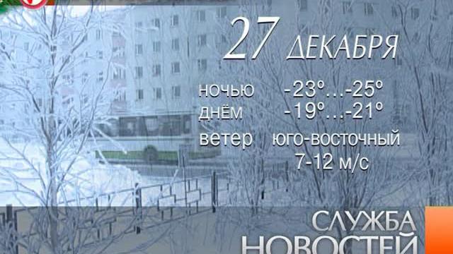 Служба новостей. Выпуск от26декабря 2012г.