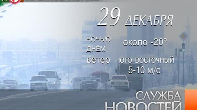 Служба новостей. Выпуск от28декабря 2012г.