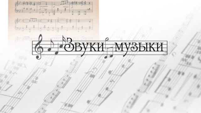 Звуки музыки. Выпуск1.
