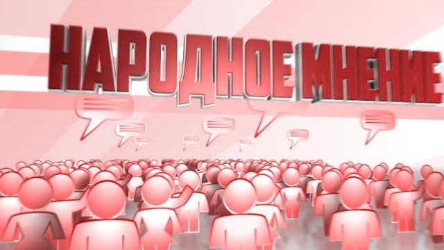Народное мнение. Выпуск18.