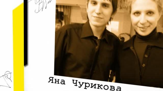 Поймай звезду. Выпуск4.