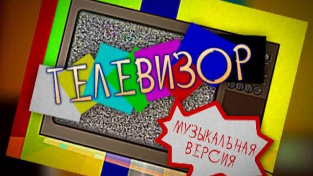 Телевизор. Выпуск9.