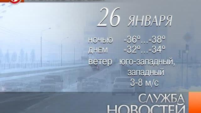 Служба новостей. Выпуск от25января 2013г.