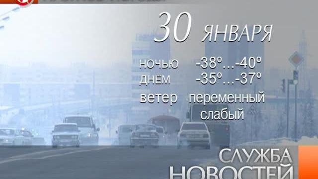 Служба новостей. Выпуск от29января 2013г.