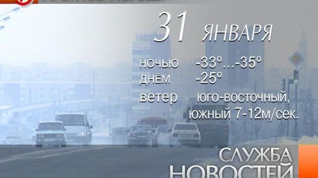 Служба новостей. Выпуск от30января 2013г.
