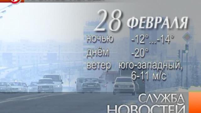 Служба новостей. Выпуск от27февраля 2013г.