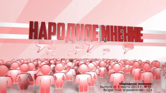 Народное мнение. Выпуск32.
