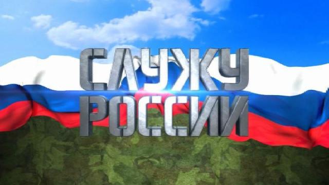 Служу России.