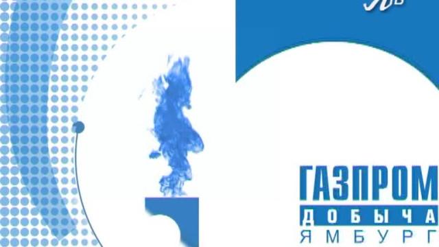 Газпром добыча Ямбург. Выпуск от25марта 2013г.