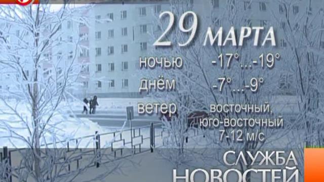 Служба новостей. Выпуск от28марта 2013г.