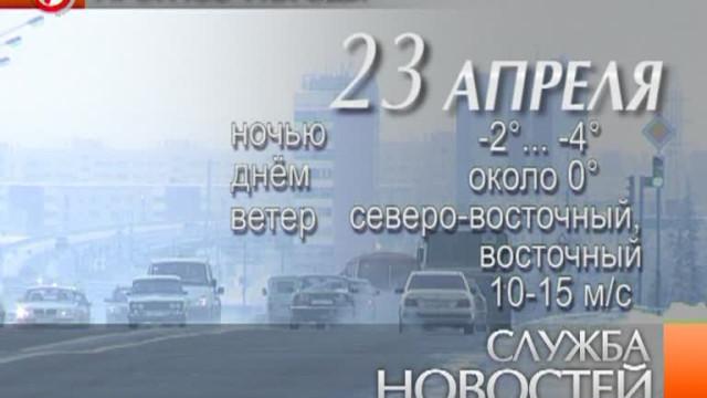 Служба новостей. Выпуск от22апреля 2013г.