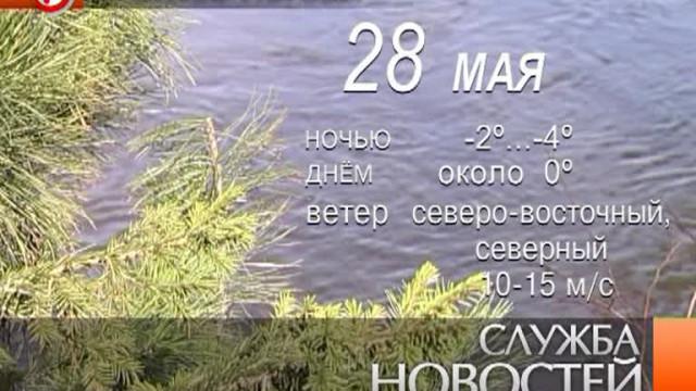 Служба новостей. Выпуск от27мая 2013г.