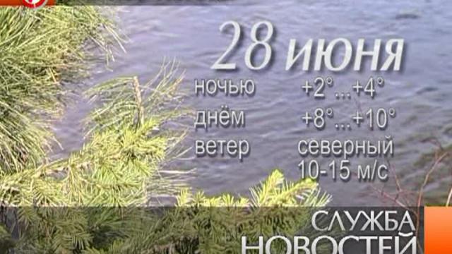 Служба новостей. Выпуск от27июня 2013г.