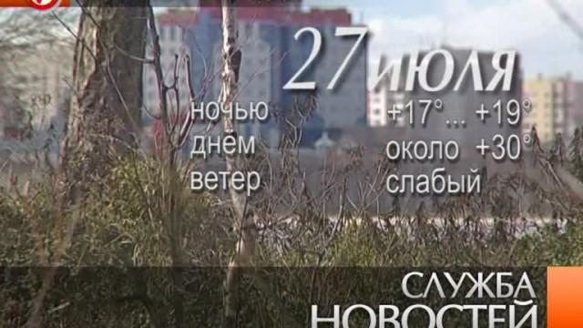 Служба новостей. Выпуск от26июля 2013г.
