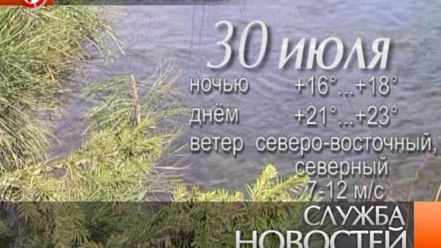 Служба новостей. Выпуск от29июля 2013г.