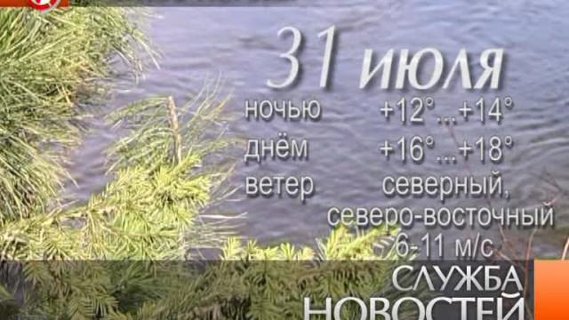 Служба новостей. Выпуск от30июля 2013г.