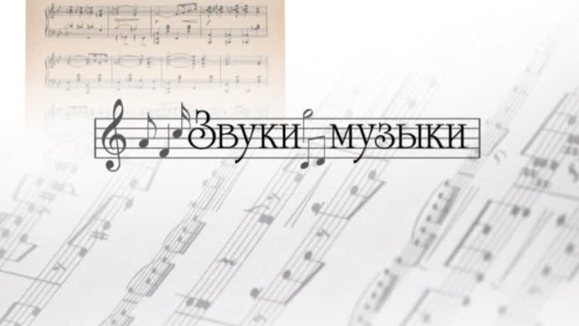 Звуки музыки. Выпуск14.
