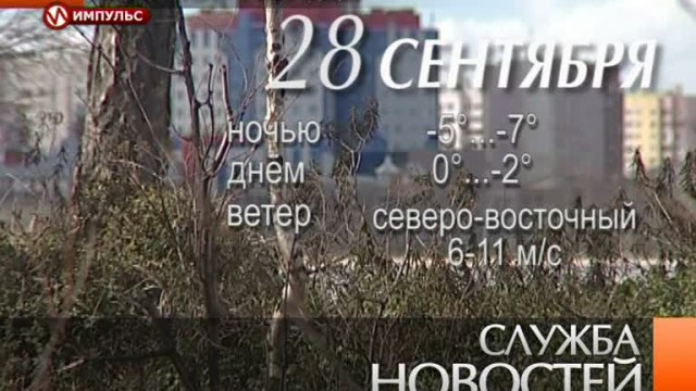 Служба новостей. Выпуск от27сентября 2013г.