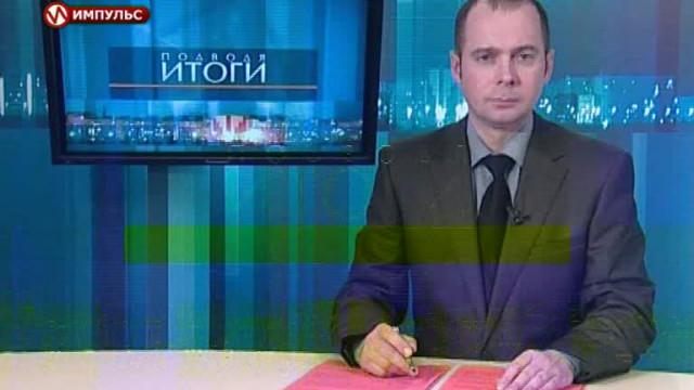 Подводя итоги. Выпуск от28сентября 2013г.