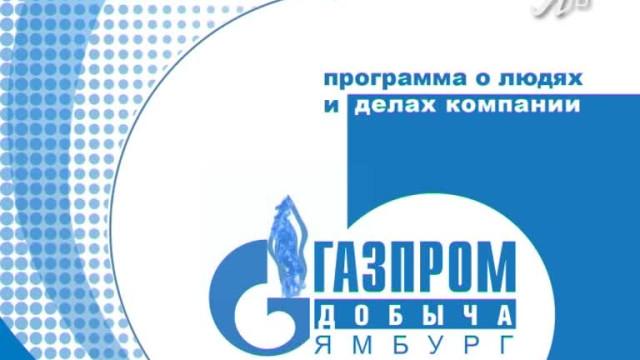 Газпром добыча Ямбург. Выпуск от30сентября 2013г.