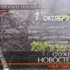 Служба новостей. Выпуск от30сентября 2013г.