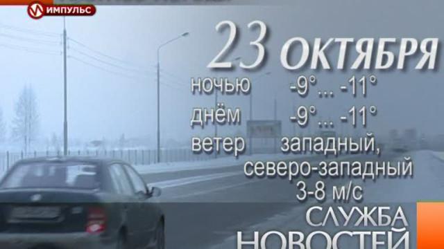 Служба новостей. Выпуск от22октября 2013г.