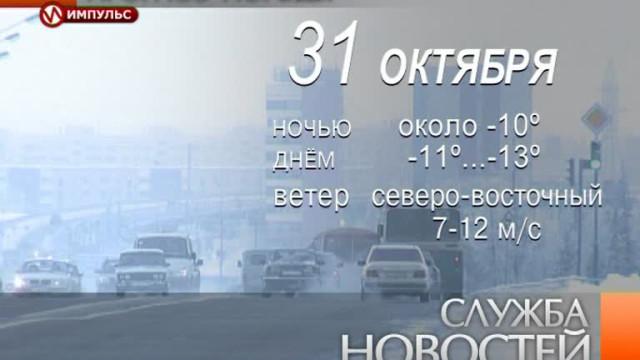 Служба новостей. Выпуск от30октября 2013г.