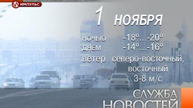 Служба новостей. Выпуск от31октября 2013г.