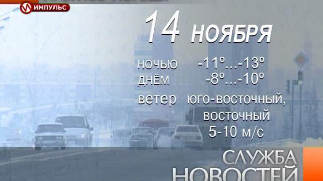 Служба новостей. Выпуск от13ноября 2013г.