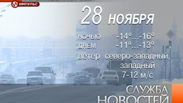 Служба новостей. Выпуск от27ноября 2013г.