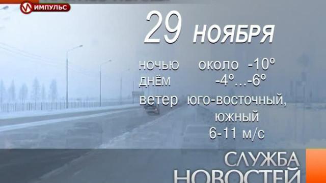 Служба новостей. Выпуск от28ноября 2013г.