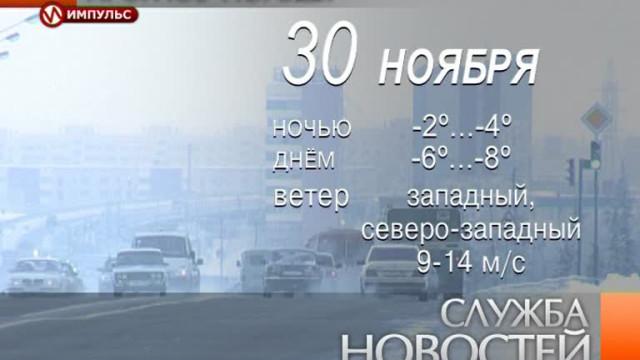 Служба новостей. Выпуск от29ноября 2013г.
