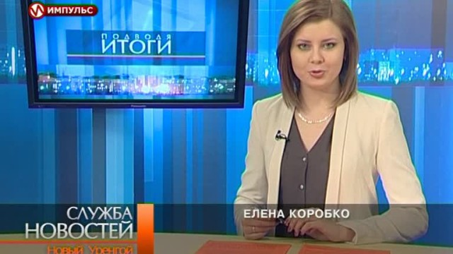 Подводя итоги. Выпуск от30ноября 2013г.