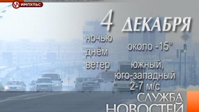 Служба новостей. Выпуск от3декабря 2013г.