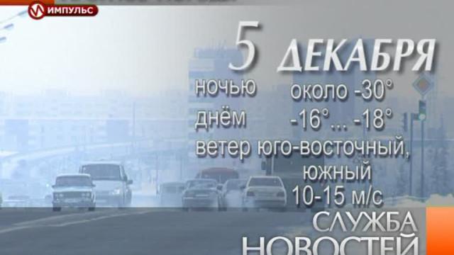 Служба новостей. Выпуск от4декабря 2013г.