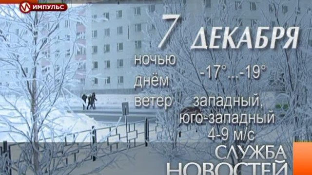 Служба новостей. Выпуск от6декабря 2013г.