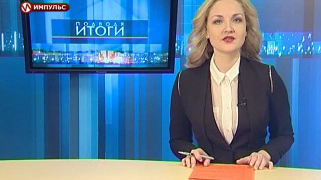 Подводя итоги. Выпуск от14декабря 2013г.