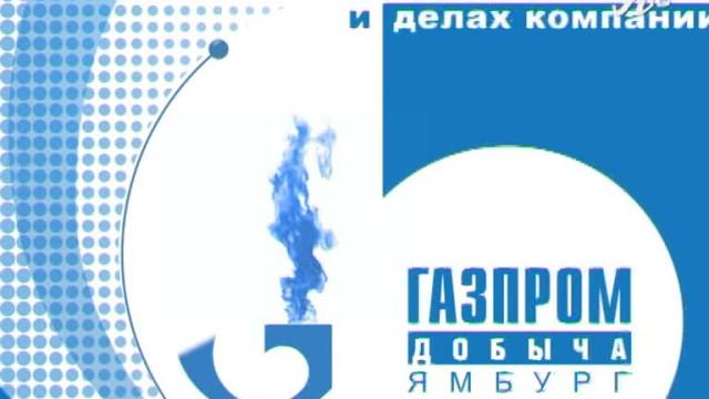 Газпром добыча Ямбург. Выпуск от16декабря 2013г.