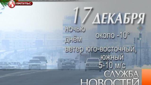 Служба новостей. Выпуск от16декабря 2013г.