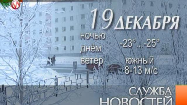 Служба новостей. Выпуск от18декабря 2013г.