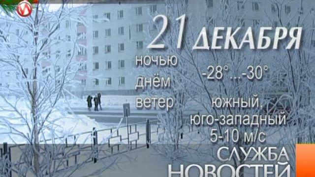 Служба новостей. Выпуск от20декабря 2013г.
