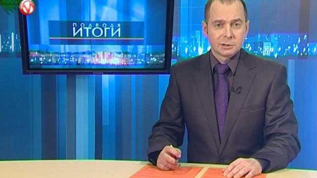 Подводя итоги. Выпуск от21декабря 2013г.