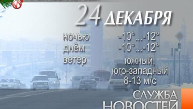 Служба новостей. Выпуск от23декабря 2013г.