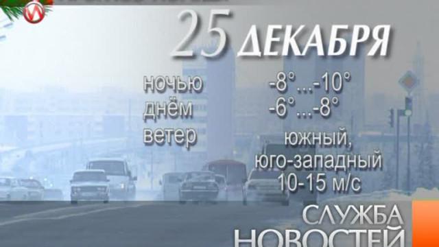 Служба новостей. Выпуск от24декабря 2013г.