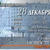 Служба новостей. Выпуск от27декабря 2013г.